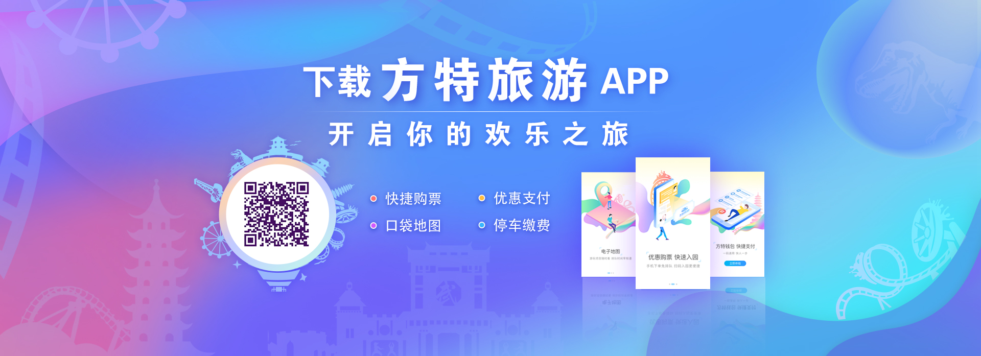 app宣传
