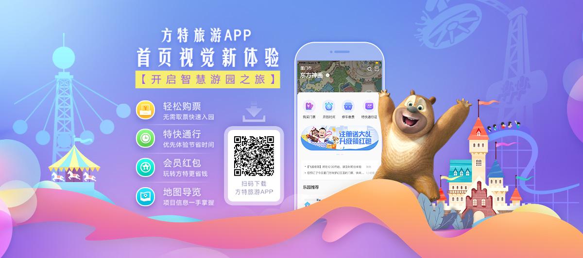 乐虎国际官网旅游APP新版
